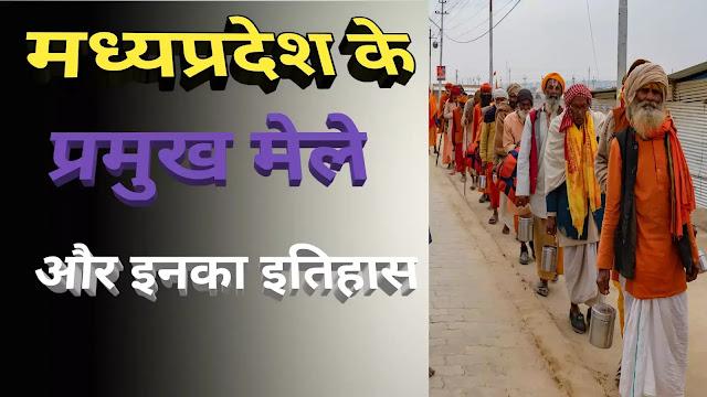 Madhya Pradesh ke ke Pramukh Mele - मध्य प्रदेश के प्रमुख मेले