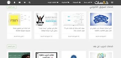 منصة خمسات أشهر موقع عربي للعمل الحر