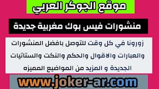 منشورات فيس بوك مغربية جديدة 2021 - الجوكر العربي