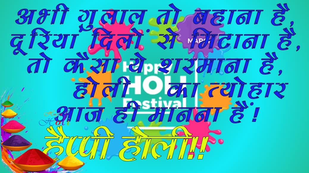 """I Wish You to possess a colourful and Joy able Holi"