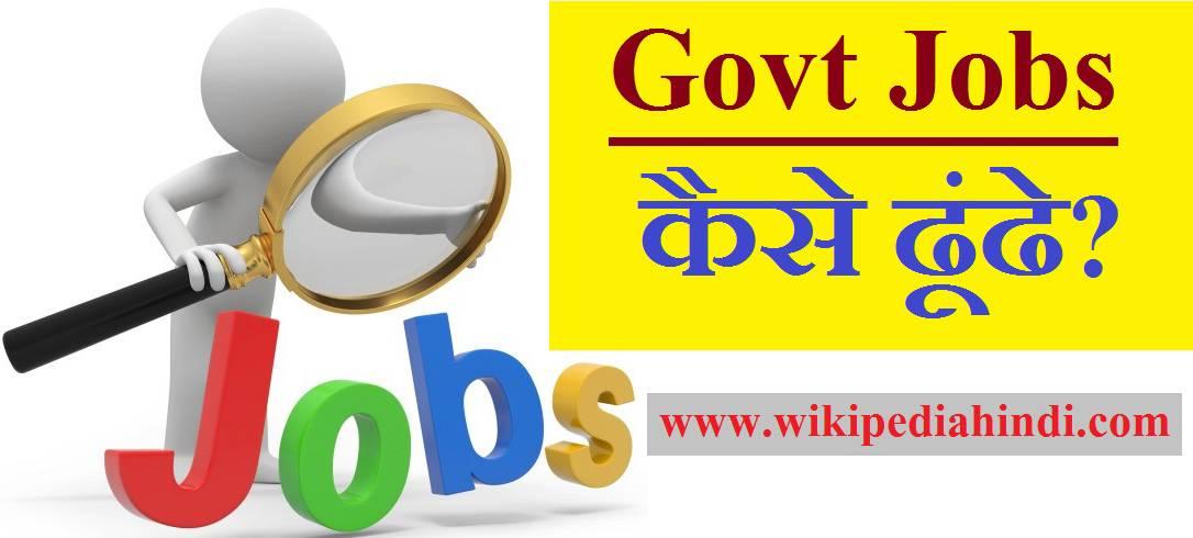 घर बैठे ऑनलाइन सरकारी जॉब कैसे ढूंढे | Govt Job Alert in Hindi