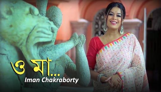 O Maa by Iman Chakraborty Durga Puja Song