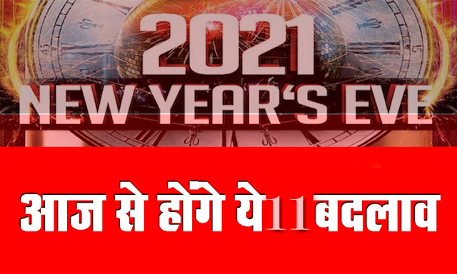 1-january-2021-rules-change-happy-new-year