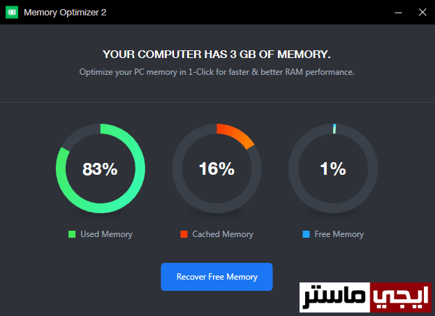 برنامج Memory Optimizer