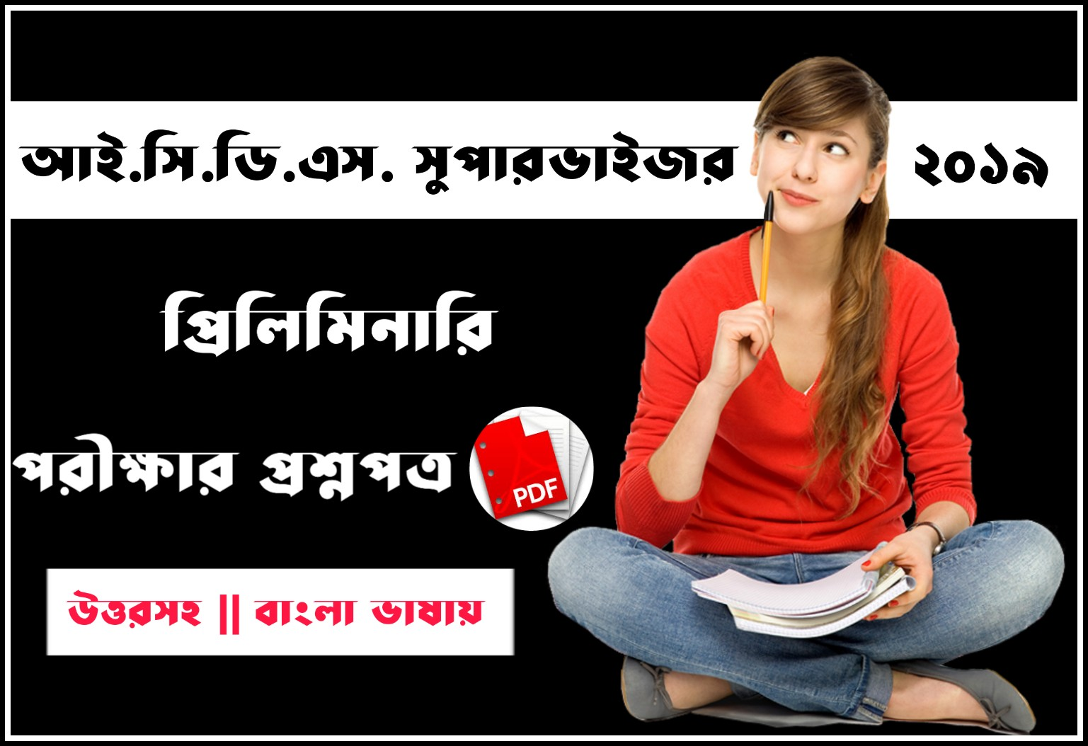 WBPSC ICDS Supervisor 2019 Preliminary Question Paper With Answer In Bengali PDF || WBPSC ICDS Supervisor Previous Year Question Paper || অঙ্গনওয়াড়ী সুপারভাইজর পরীক্ষার প্রশ্নপত্র