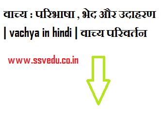 वाच्य : परिभाषा , भेद और उदाहरण | vachya in hindi | वाच्य परिवर्तन, वाच्य की परिभाषा,  वाच्य के भेद , वाच्य परिवर्तन , कर्त्तृवाच्य , कर्मवाच्य , भाववाच्य , vachya in hindi, वाच्य के उदाहरण