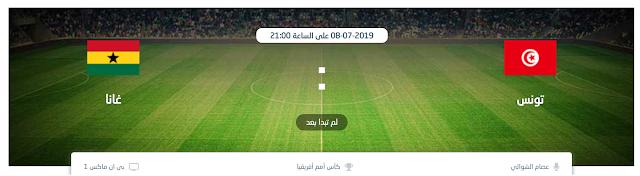 مشاهدة مباراة تونس وغانا بث مباشر اليوم 8-7-2019 الكان