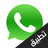تحميل برنامج واتس-اب Download Whats-App 2017