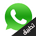تحميل برنامج واتس اب Download WhatsApp 2017