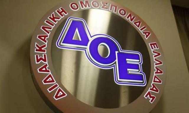 Διδασκαλική Ομοσπονδία Ελλάδος: Διγλωσσία και εμπαιγμός των εκπαιδευτικών - Απόπειρα επιβολής του 30ωρου με τεχνάσματα