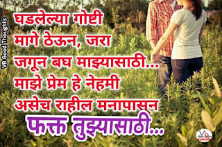 navara-bayko-prem-marathi-status-suvichar-नवरा-बायको-प्रेम-सुविचार-good-thoughts-in-marathi-status-फ़क्त तुझ्यासाठी