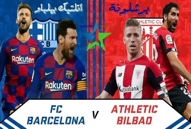 تشكيله برشلونة ضد اتلتيك بلباو,تشكيلة برشلونة المتوقعة ضد اتلتيك بيلبا,تشكيلة برشلونة ضد أتلتيكو بيلباو,برشلونة ضد اتلتيك بلباو,برشلونة,تشكيلة برشلونة أمام اتليتك بلباو,تشكيلة برشلونة المتوقعة أمام اتلتيك بلباو,تشكيلة برشلونة اليوم,برشلونة واتلتيك بلباو,مباراة برشلونة و اتلتيك بلباو,تشكيلة المتوقعة لمباراة برشلونة واتليتك بلباو,تشكيلة برشلونة,تشكيلة برشلونة امام اتلتيك بيلباو,تشكيلة برشلونة المتوقعة,برشلونة اليوم,تشكيل برشلونة ضد اتلتيك بيلباو,مباراة برشلونة واتلتيك بيلباو,اخبار برشلونة اليوم