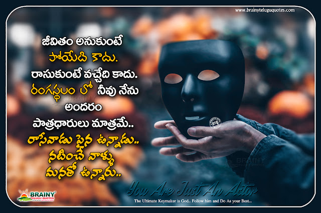 telugu quotes, inspirational quotes in telugu, best words on life in telugu, famous words for success in telugu