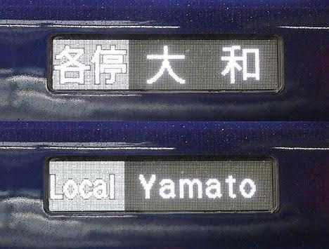 相模鉄道 各停 大和行き8 20000系