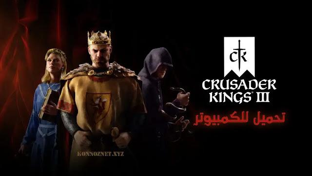 تحميل Crusader Kings III