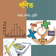 Class 9-10 Math Book Solution| নবম-দশম শ্রেণির গণিত সমাধান pdf | নবম-দশম শ্রেণির গণিত সমাধান pdf |নবম-দশম শ্রেণির গণিত গাইড pdf |
