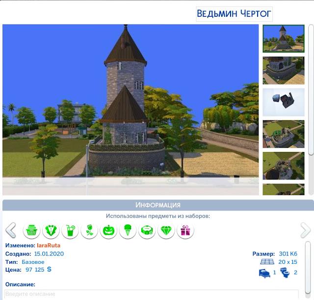"""""""Ведьмин Чертог"""" - жилой дом для Sims 4 со ссылкой для скачивания"""