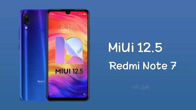 تحميل وتثبيت تحديث MIUI 12.5  لهاتف شاومي ريدمي نوت 7 (مستقر عالمي)