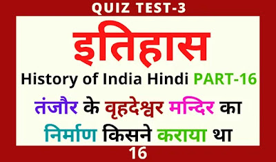 हिन्दी सामान्य ज्ञान Gk Quiz in Hindi with Answers | History of India Hindi