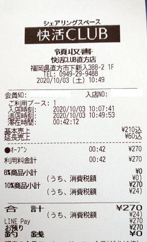 快活CLUB 直方店 2020/10/3 利用のレシート