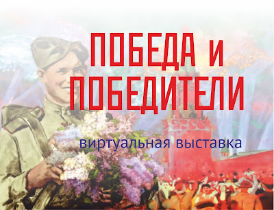 http://www.teenbook.ru/press/virtualnye-vystavki/pobeda-i-pobediteli-75/