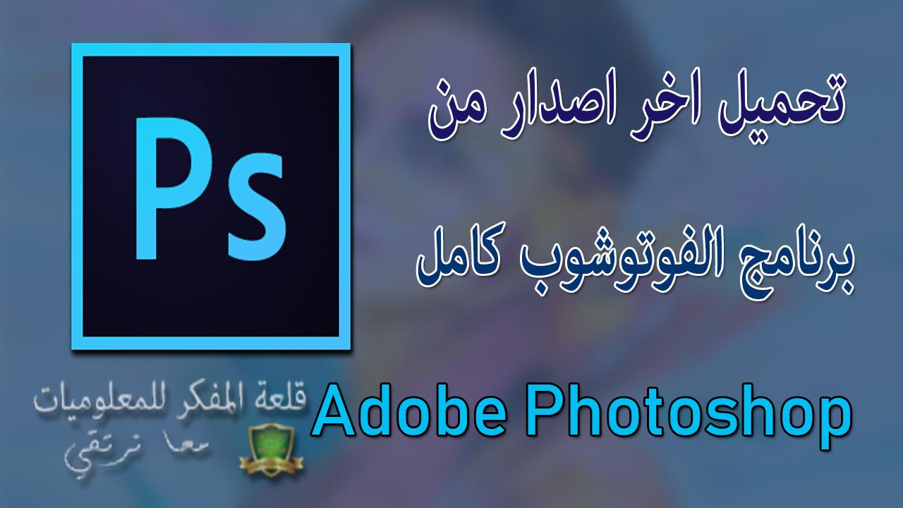 شرح تحميل الفوتوشوب الإصدار 2019 لنواتين 32 بت و 64 بت كامل للكمبيوتر Adobe Photoshop