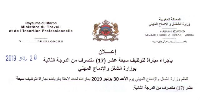 وزارة الشغل والإدماج المهني مباراة لتوظيف 17 متصرف من الدرجة الثانية آخر أجل 14 يونيو 2019