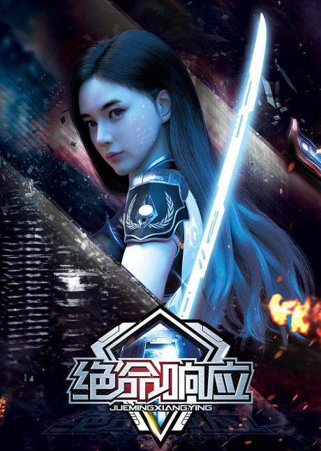 Xem Anime Tuyệt Mệnh Hưởng Ứng - Jue Ming Xiang Ying VietSub