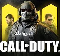 تحميل لعبة Call of Duty مهكرة للأندرويد