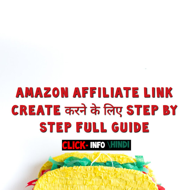 Amazon-Affiliate-Link-Create-करना-सीखो-step-by-step-full-guide