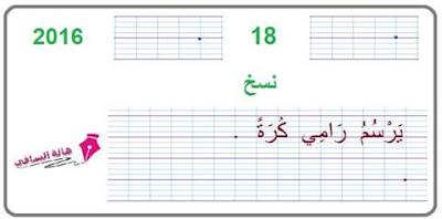 FB IMG 1479036838134 - تمارين انتاج و خط و نسخ لحرف الراء السنة الاولى