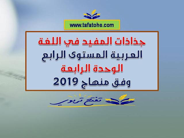 جذاذات المفيد في اللغة العربية المستوى الرابع الوحدة الرابعة وفق المنهاج الجديد