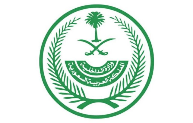 الداخلية  تنفيذ حكم القصاص في المواطن  عبدالمحسن الغامدي  لقتله  سعد الغامدي  في الباحة