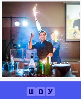 еще 460 слов за стойкой бармен показывает шоу 1 уровень