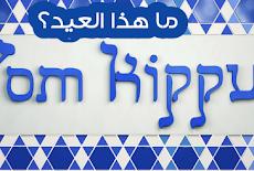 ماذا تعرف عن عيد الغفران ؟ Yom Kippur