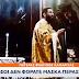Ιερέας στην Καλαμάτα: «Όσοι δεν φοράτε μάσκα περάστε έξω» (videos)