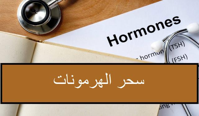 سحر الهرمونات