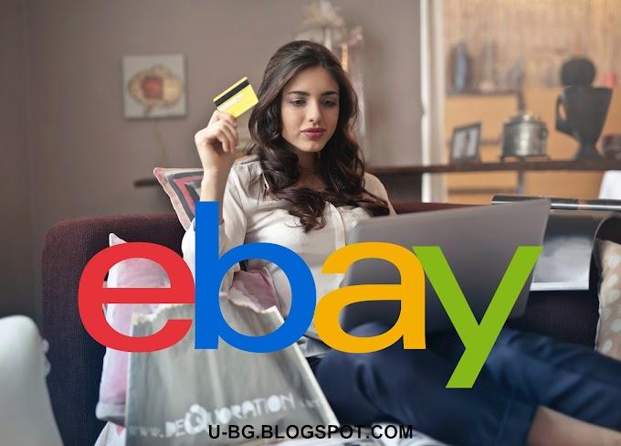 Как да пазарувам, купувам стоки от eBay 2019