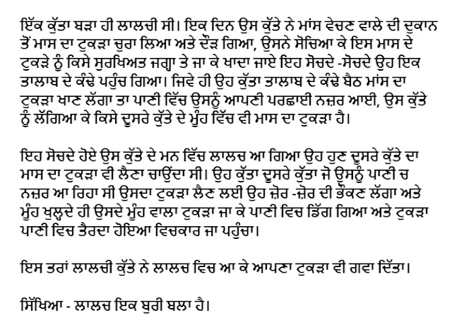 Greedy Dog story in Punjabi