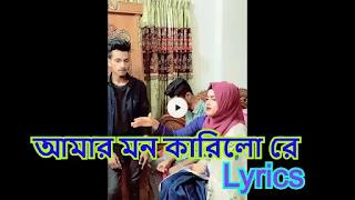 Amar mon karilo re lyrics (আমার মন কারিলো রে) |  o rongila ki tabij korle kila