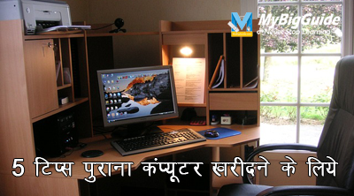 5-tips-for-buying-used-computer-in-hindi