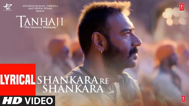 Shankara Re Shankara Lyrics