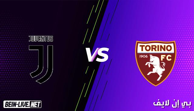 مشاهدة مباراة تورينو ويوفنتوس بث مباشر اليوم بتاريخ 03-04-2021 في الدوري الايطالي