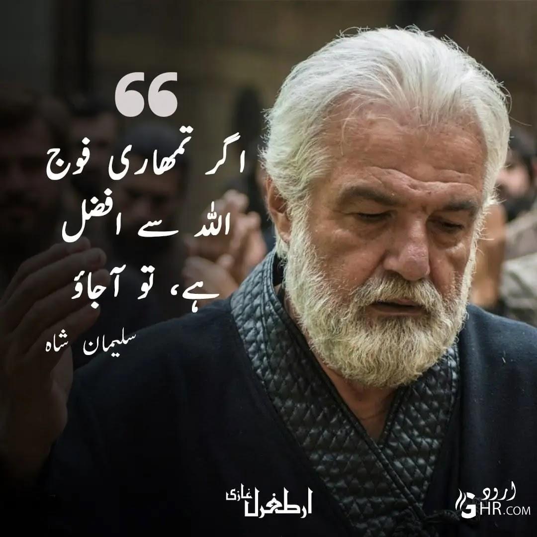 ertugrul-quotes-in-urdu