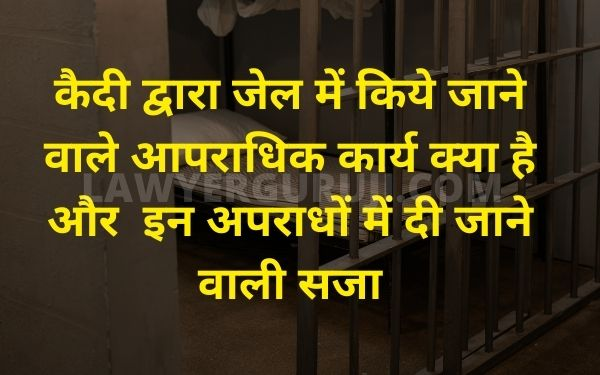 What is the criminal work done by the prisoner in prison and the punishment in these crimes कैदी द्वारा जेल में किए जाने वाले आपराधिक कार्य और सजा
