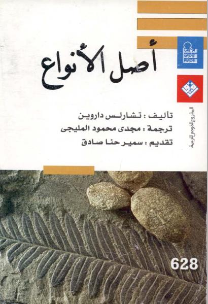 تأليف تشارلس داروين,ت:مجدى محمود مليجى.