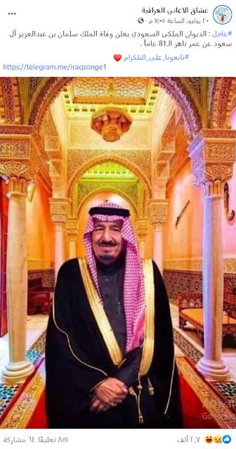 من هو مروج اشاعة وفاة الملك سلمان بن عبد العزيز