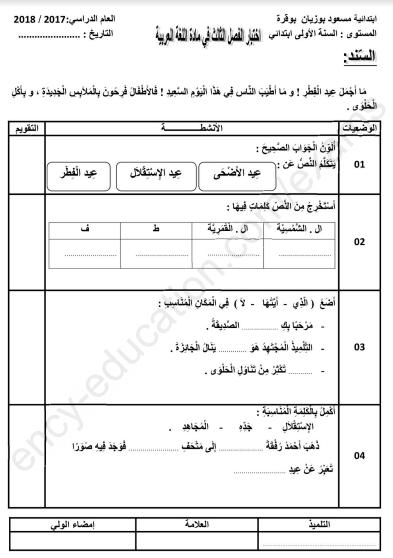 النموذج 24: اختبارات اللغة العربية السنة الأولى ابتدائي الفصل الثالث