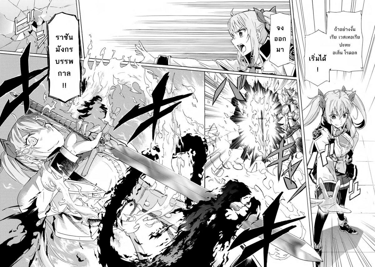 อ่านการ์ตูน Ichioku-nen Button o Renda Shita Ore wa Kizuitara Saikyou ni Natteita ตอนที่ 5 หน้าที่ 6