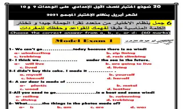 20 نموذج امتحان للمراجعة على منهج شهر ابريل فى اللغة الانجليزية للصف الاول الاعدادى الترم الثانى 2021